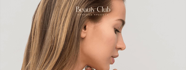 Клиника эстетической медицины Beauty Club